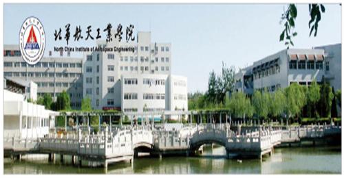 2016年北华航天工业学院河北艺术类校考合格名单